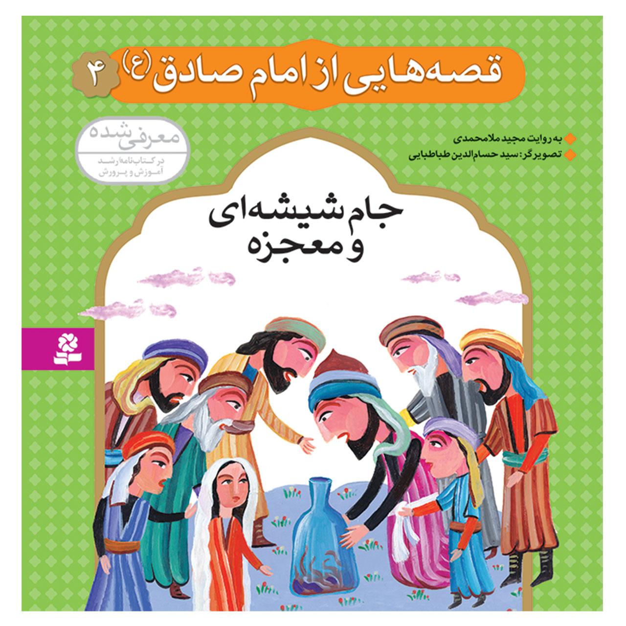خرید                      کتاب قصه هایی از امام صادق (ع) 4 جام شیشه ای و معجزه اثر مجید ملامحمدی انتشارات قدیانی