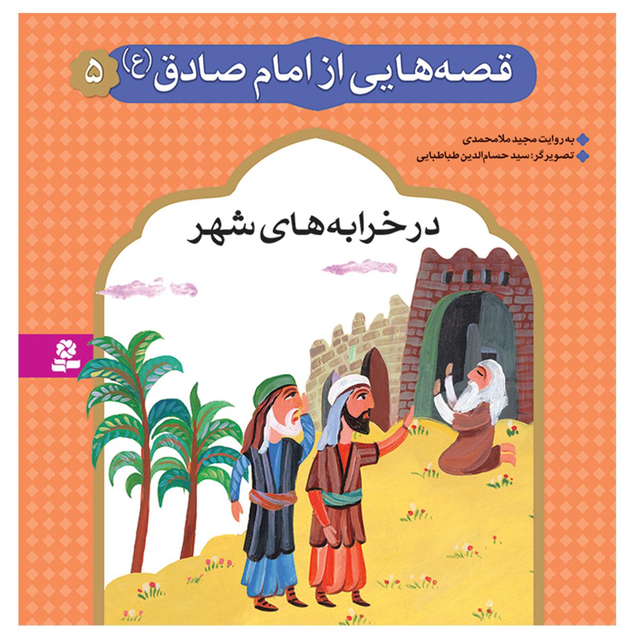 خرید                      کتاب قصه هایی از امام صادق (ع) 5 در خرابه های شهر اثر مجید ملامحمدی انتشارات قدیانی