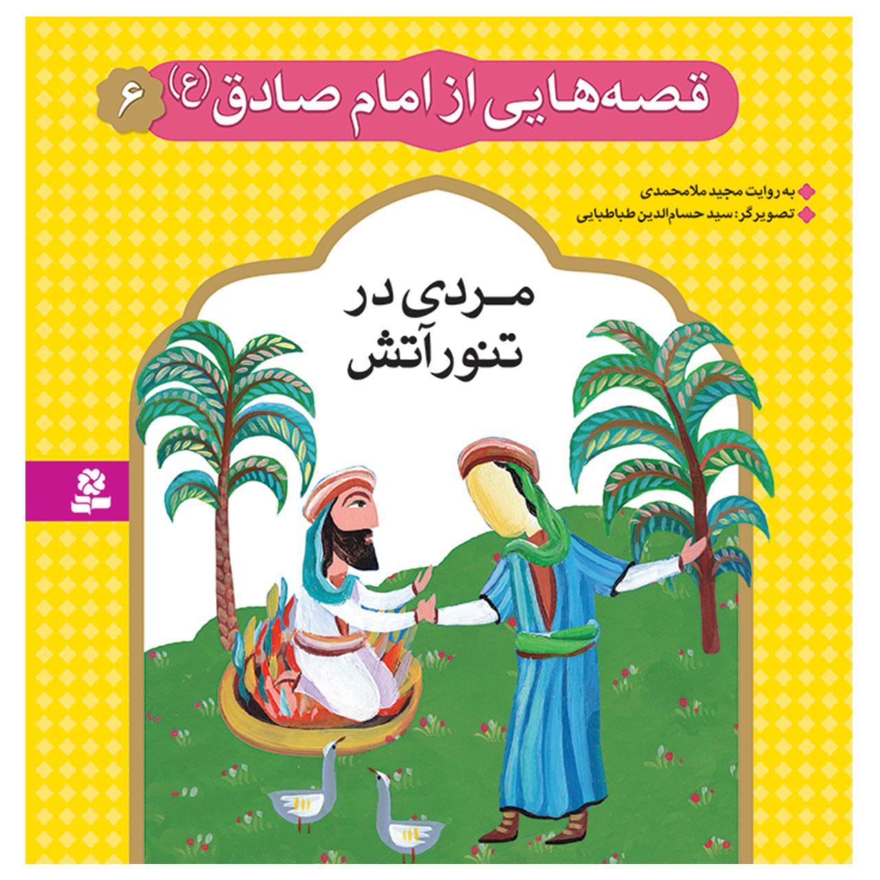 خرید                      کتاب قصه هایی از امام صادق (ع) 6 مردی در تنور آتش اثر مجید ملامحمدی انتشارات قدیانی