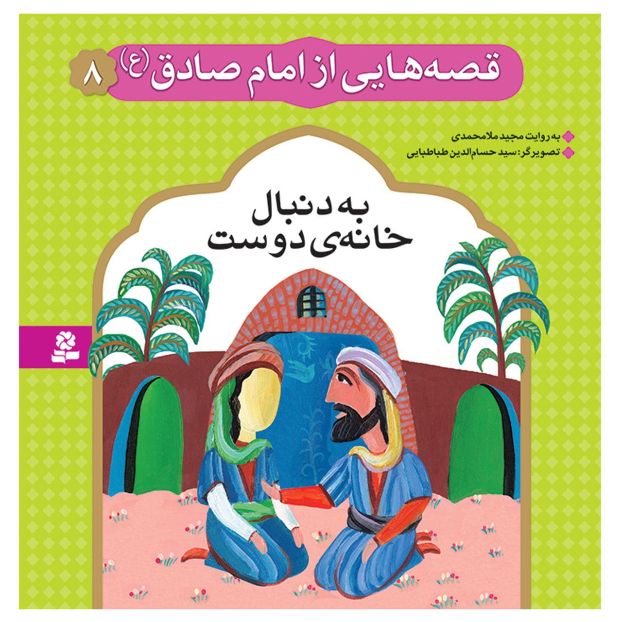 خرید                      کتاب قصه هایی از امام صادق (ع) 8 به دنبال خانه ی دوست اثر مجید ملامحمدی انتشارات قدیانی
