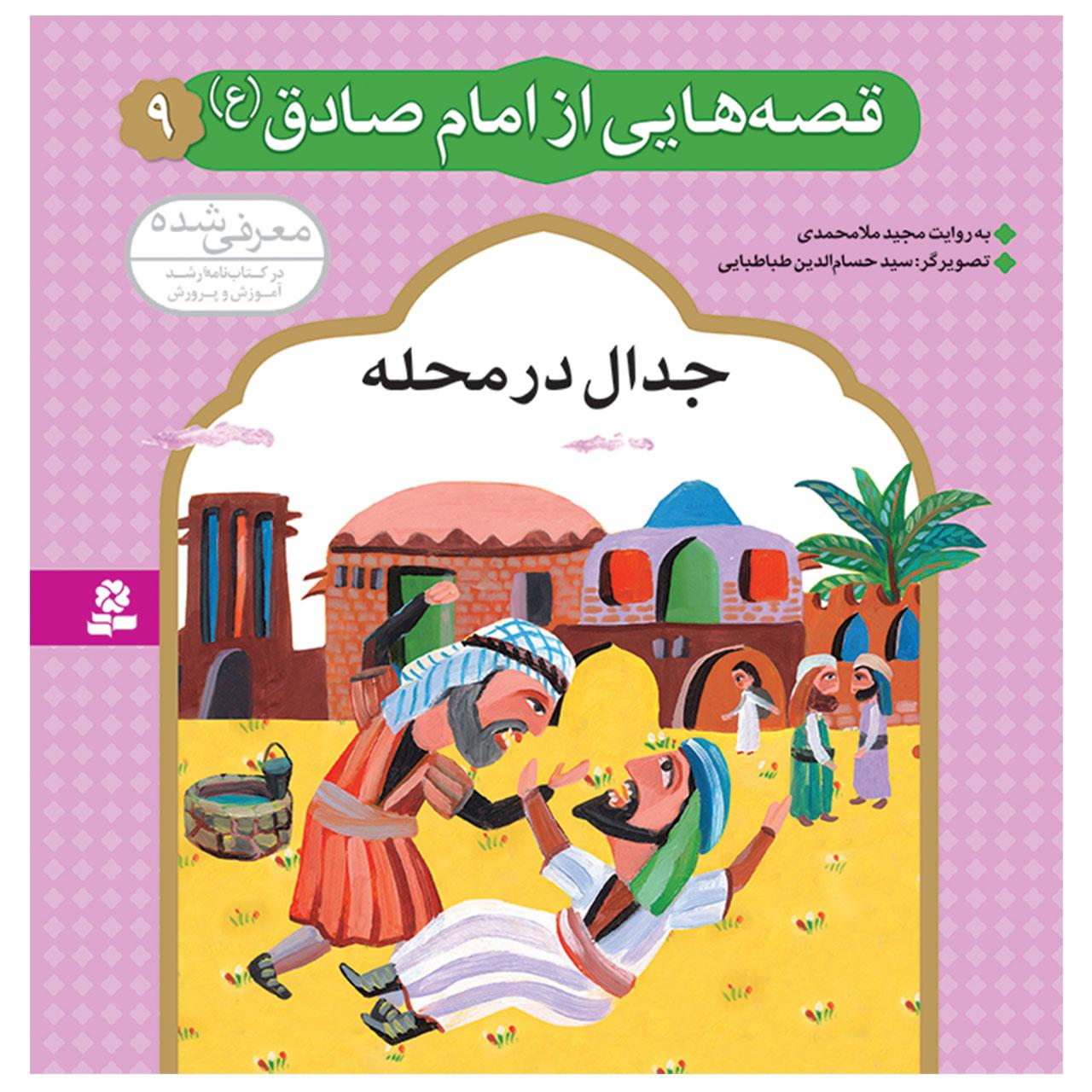 خرید                      کتاب قصه هایی از امام صادق (ع) 9 جدال در محله اثر مجید ملامحمدی انتشارات قدیانی