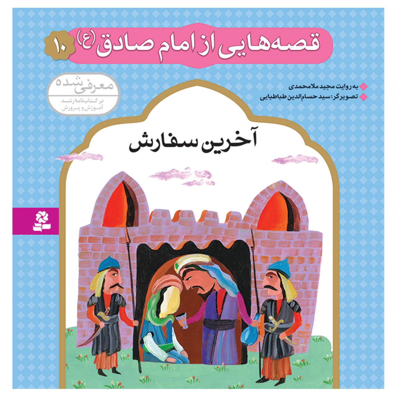 خرید                      کتاب قصه هایی از امام صادق (ع) 10 آخرین سفارش اثر مجید ملامحمدی انتشارات قدیانی