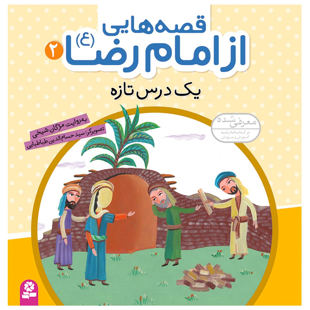 خرید                      کتاب قصه هایی از امام رضا (ع) 2 یک درس تازه اثر مژگان شیخی انتشارات قدیانی