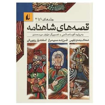 کتاب قصه های شاهنامه اثر آتوسا صالحی - جلد اول تا سوم