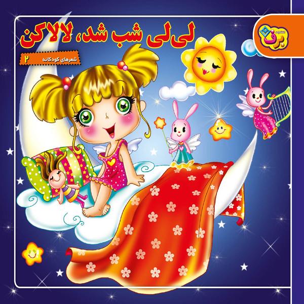 کتاب شعرهای کودکانه ۲ لیلی شب شد لالا کن اثر مریم طالشی انتشارات برف