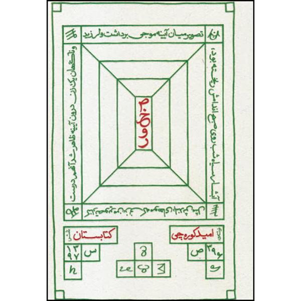 کتاب صخور اثر امید کوره چی انتشارات کتابستان معرفت