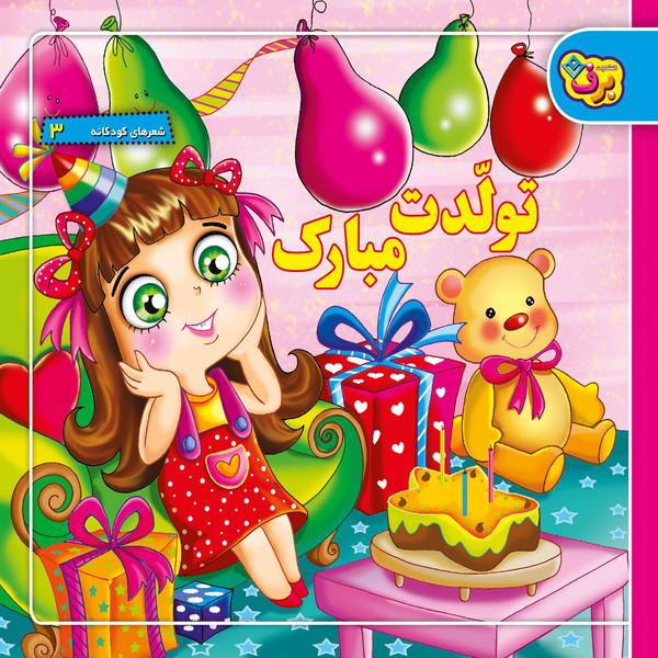 کتاب شعرهای کودکانه 3 تولّدت مبارک اثر مریم طالشی انتشارات برف