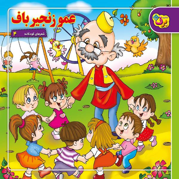 کتاب شعرهای کودکانه 4 عمو زنجیر باف اثر حسین احمدی انتشارات برف