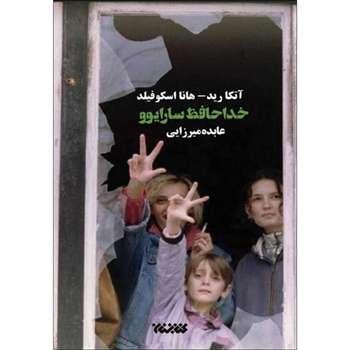 کتاب خداحافظ سارایوو اثر آتکا رید و هانا اسکوفیلد انتشارات کتابستان معرفت