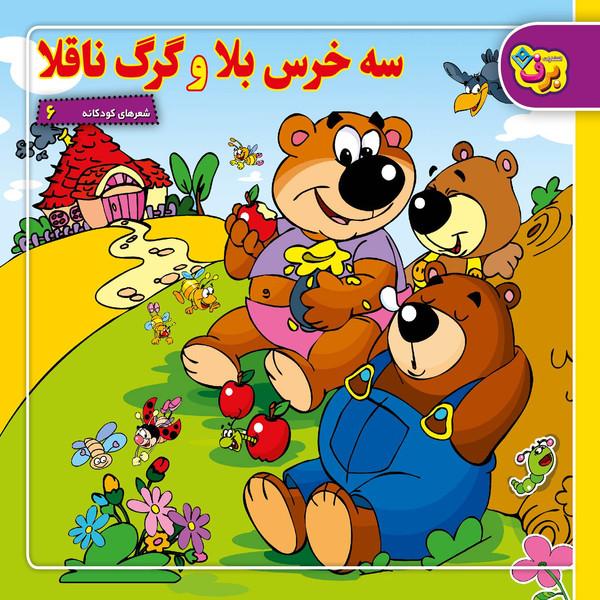 کتاب شعرهای کودکانه ۶ سه خرس بلا و گرگ ناقلا اثر طاهره خلیلی کسمایی انتشارات برف