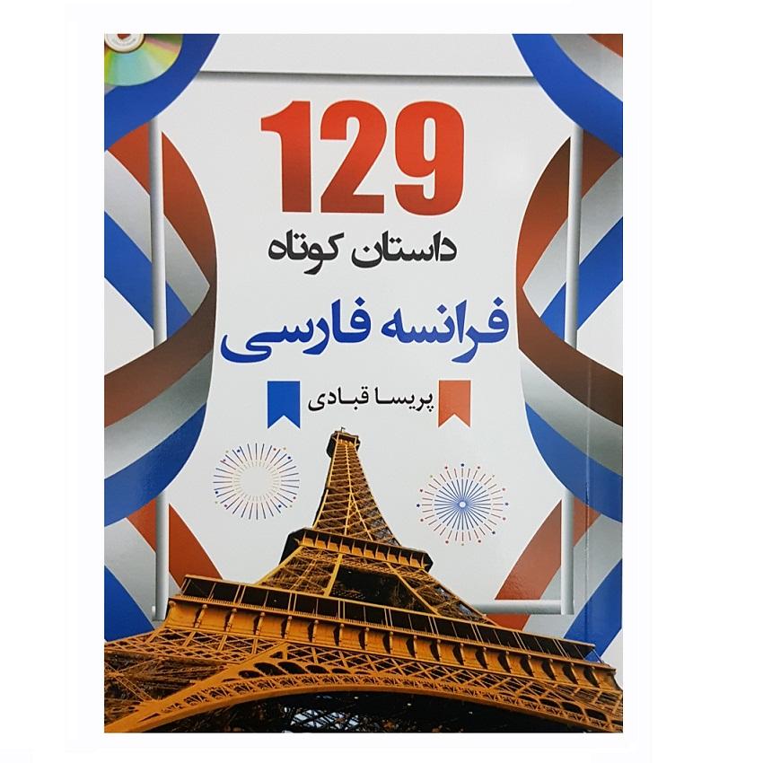 خرید                      کتاب 129 داستان کوتاه فرانسه فارسی اثر پریسا قبادی انتشارات دانشیار