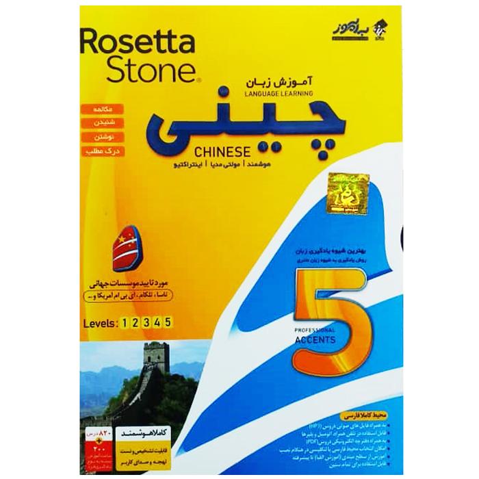 نرم افزار آموزش زبان چینی Rosetta Stone نشر به آموز