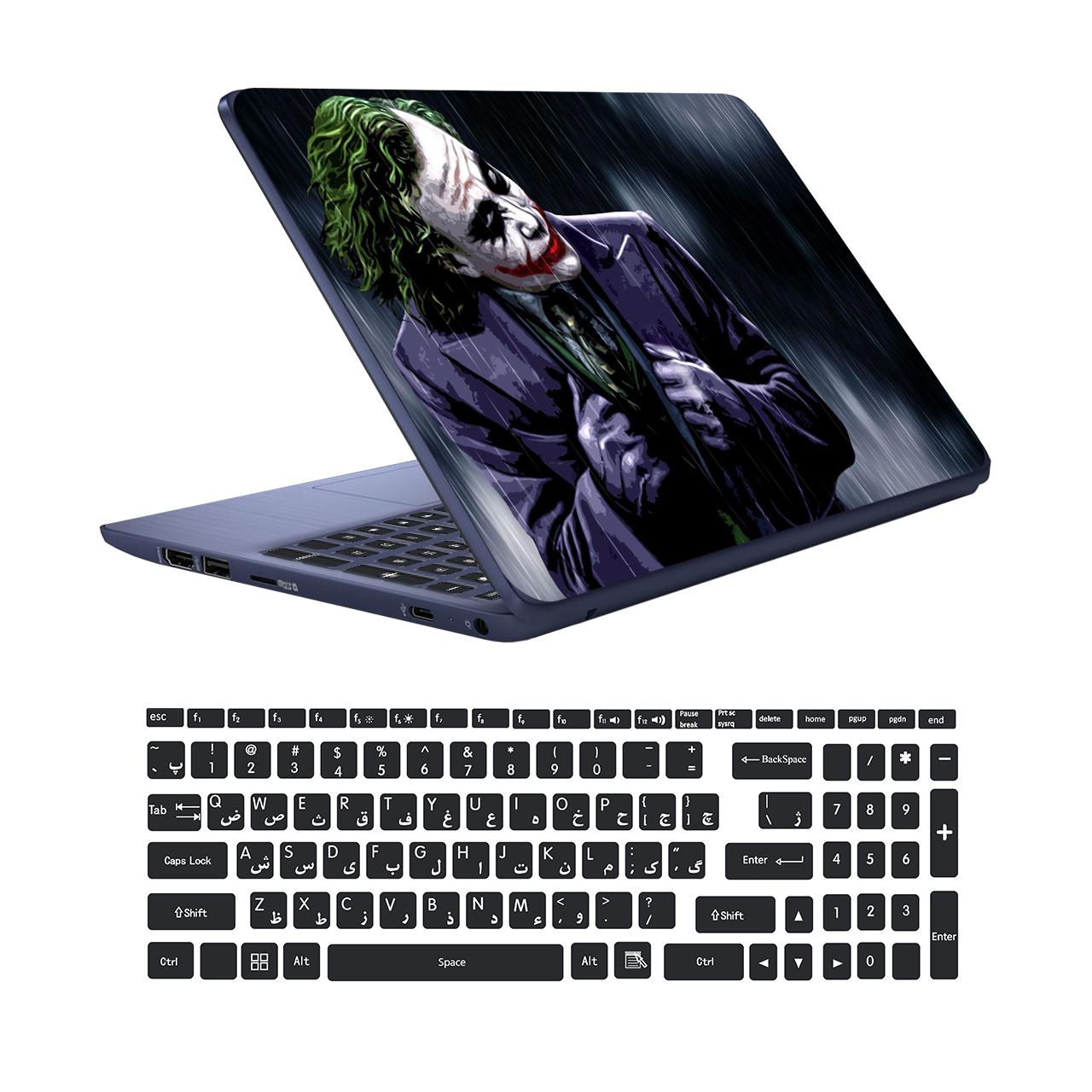 استیکر لپ تاپ کد JK08 به همراه برچسب حروف فارسی کیبورد