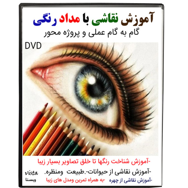 نرم افزار آموزش نقاشی با مداد رنگی نشر ویستا