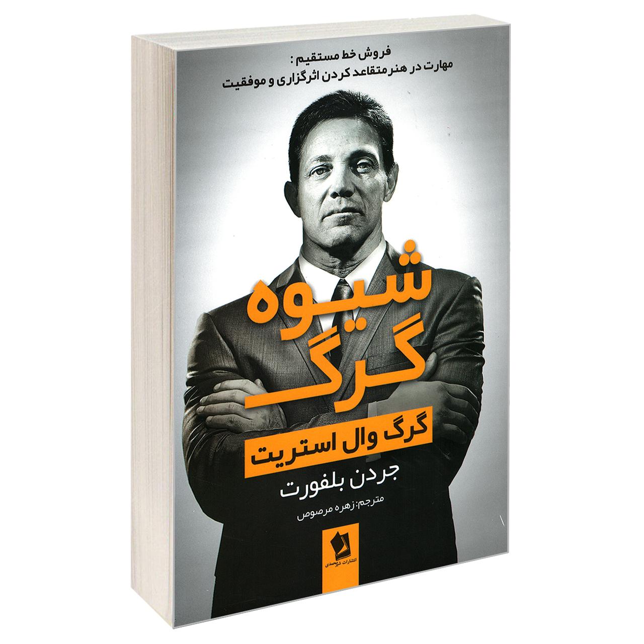 خرید                      کتاب شیوه گرگ اثر جردن بلفورت انتشارات  شیرمحمدی