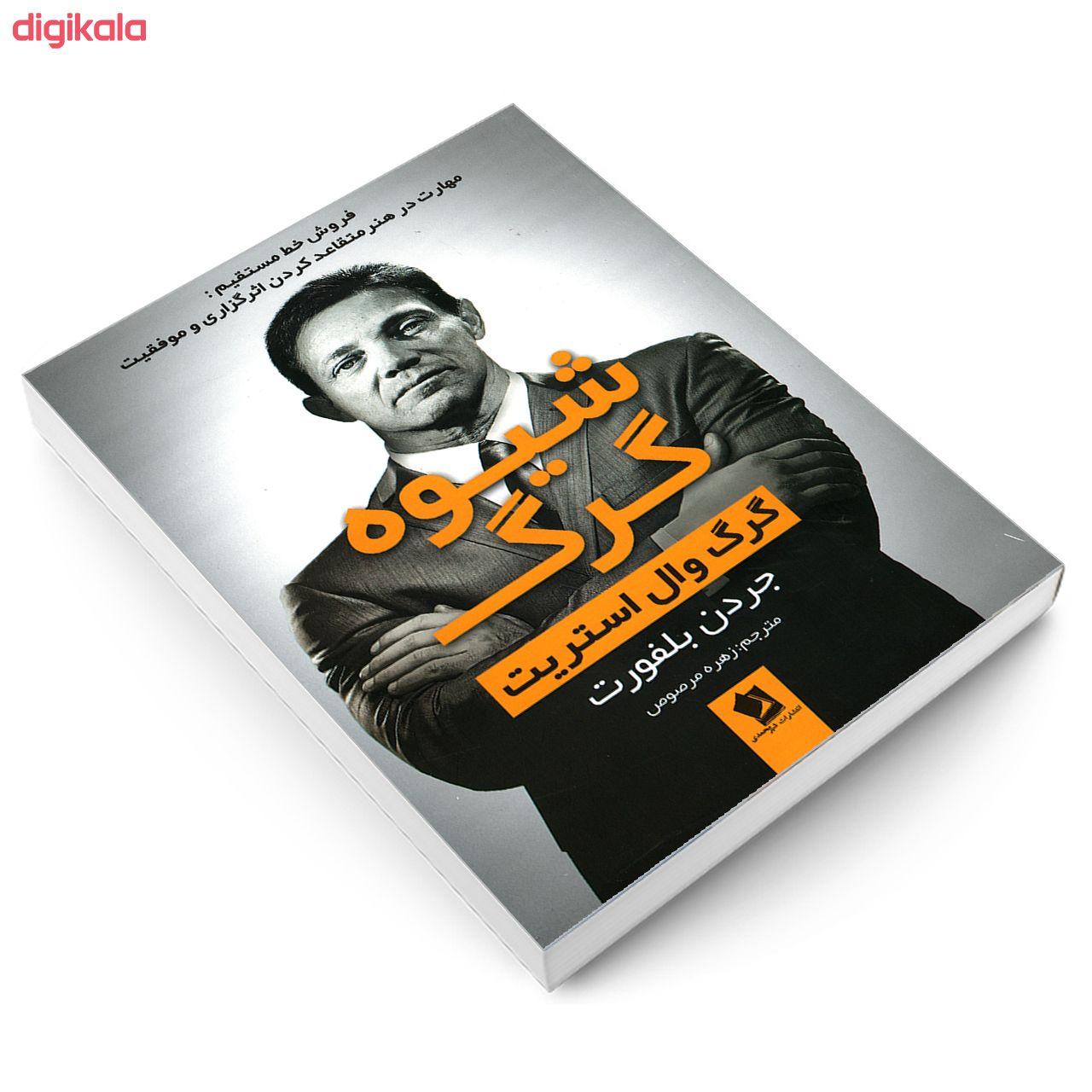 کتاب شیوه گرگ اثر جردن بلفورت انتشارات  شیرمحمدی main 1 2