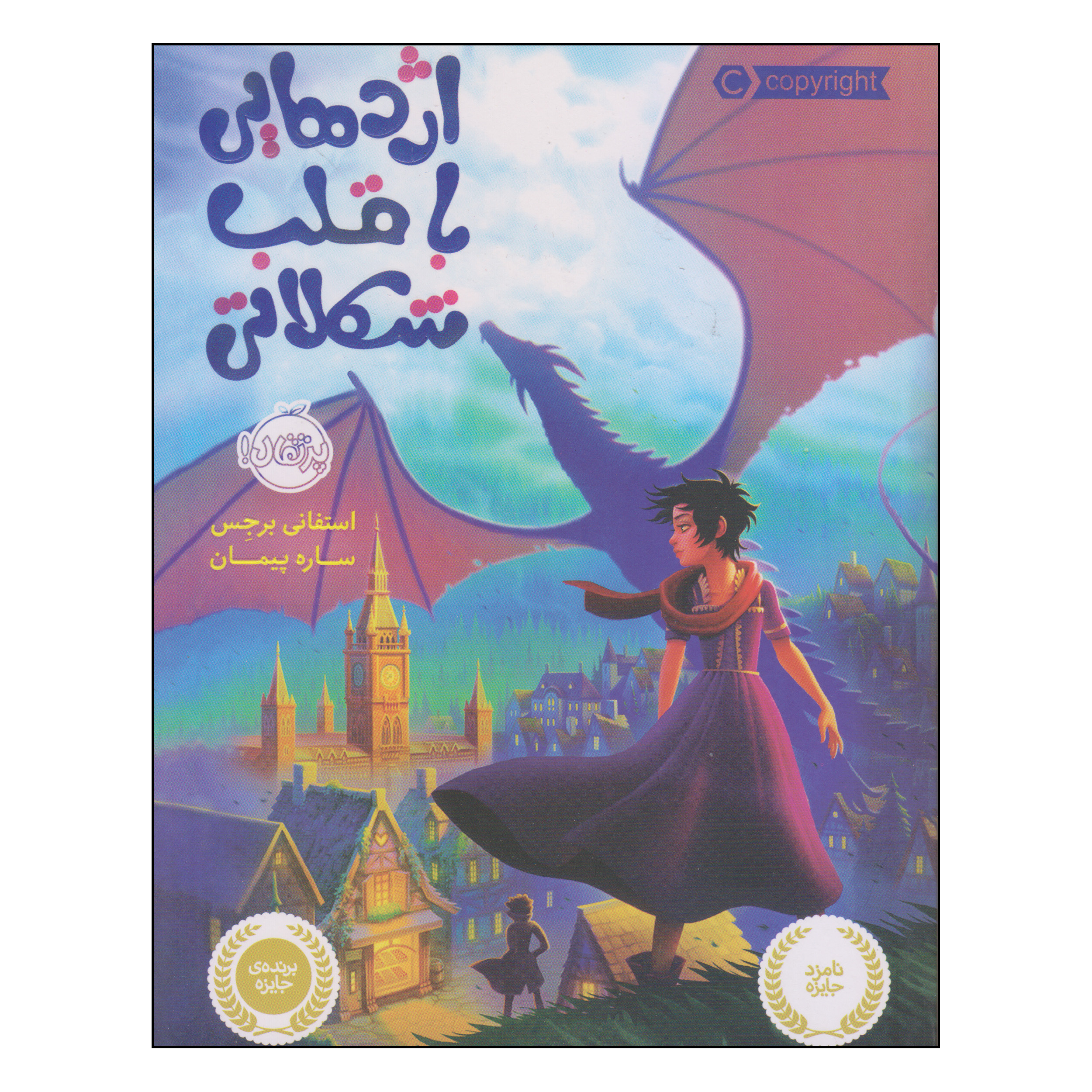خرید                      کتاب اژدهایی با قلب شکلاتی اثر استفانی برجس انتشارات پرتقال