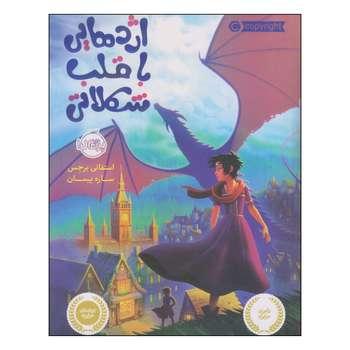 کتاب اژدهایی با قلب شکلاتی اثر استفانی برجس انتشارات پرتقال