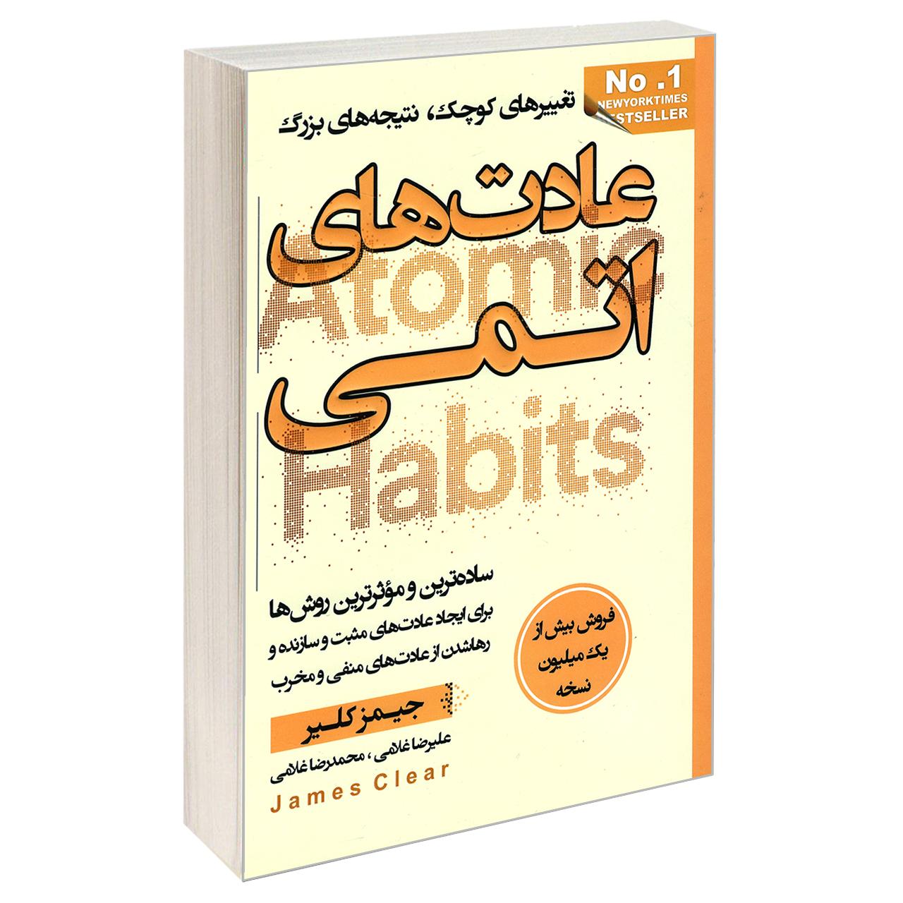 خرید                      کتاب عادت های اتمی اثر جیمز کلیر انتشارات شیرمحمدی