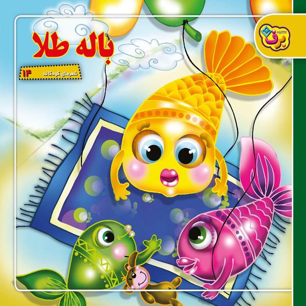 کتاب شعرهای کودکانه ۱۴ باله طلا اثر مهرداد محمدپور انتشارات برف