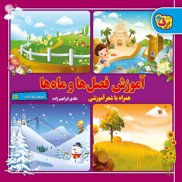 کتاب شعرهای کودکانه ۱۵ آموزش فصلها و ماهها اثر هادی ابراهیمزاده انتشارات برف