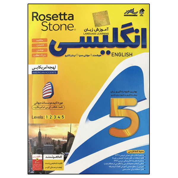 نرم افزار آموزش زبان انگلیسی لهجه آمریکایی Rosetta Stone نشر به آموز