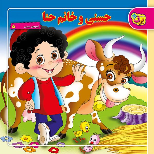 کتاب شعرهای حسنی ۵ حسنی و خانم حنا اثر ناصر کشاورز انتشارات برف