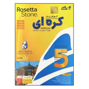 نرم افزار آموزش زبان کره ای Rosetta Stone نشر به آموز