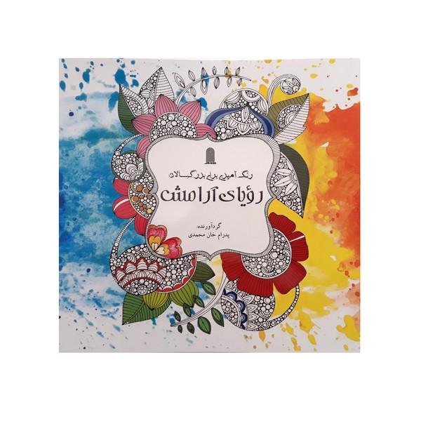 كتاب رنگ آميزي براي بزرگسالان روياي آرامش اثر پدرام خان محمدي انتشارات نظام الملك