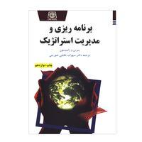 کتاب چاپی,کتاب چاپی انتشارات یادواره کتاب