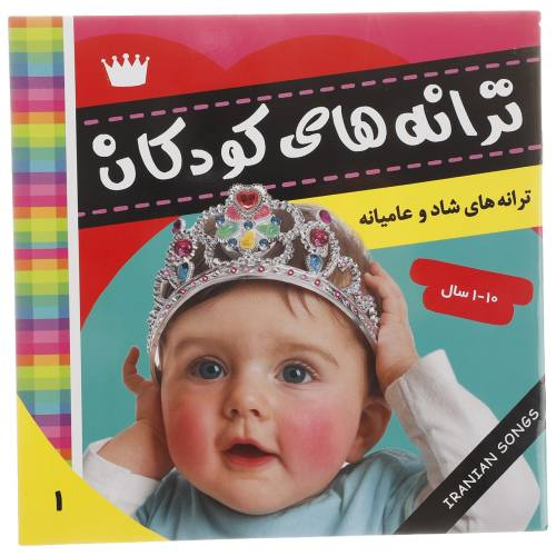 کتاب ترانه های کودکان 1 اثر علیرضا مرتضوی کرونی