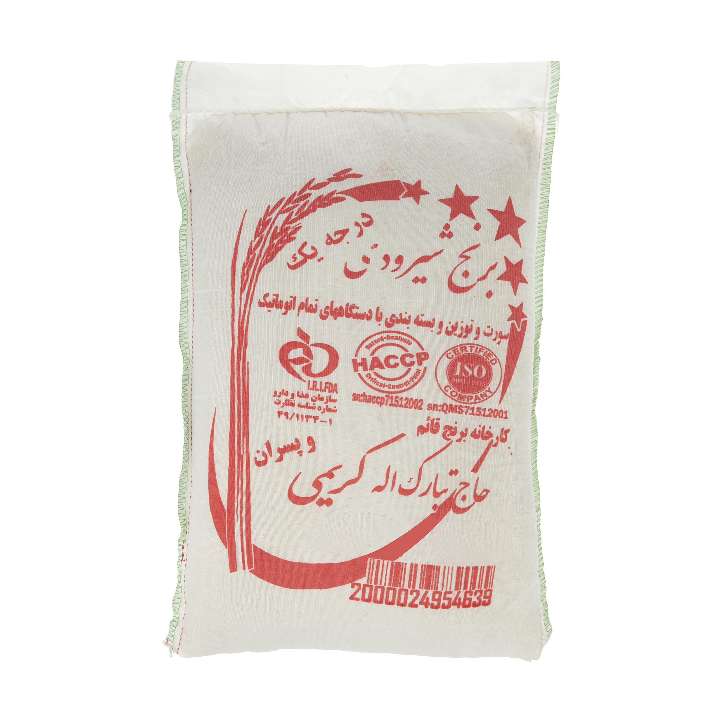 برنج شيرودي حاج تبارک الله کريمی - 5 کيلوگرم