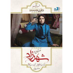 سریال شهرزاد اثر حسن فتحی فصل دوم قسمت پنجم