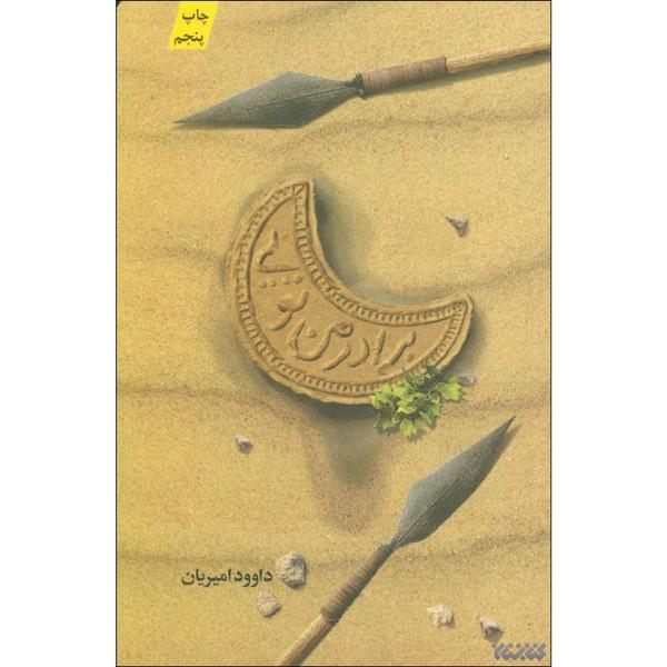کتاب برادر من تویی اثر داوود امیریان انتشارات کتابستان معرفت