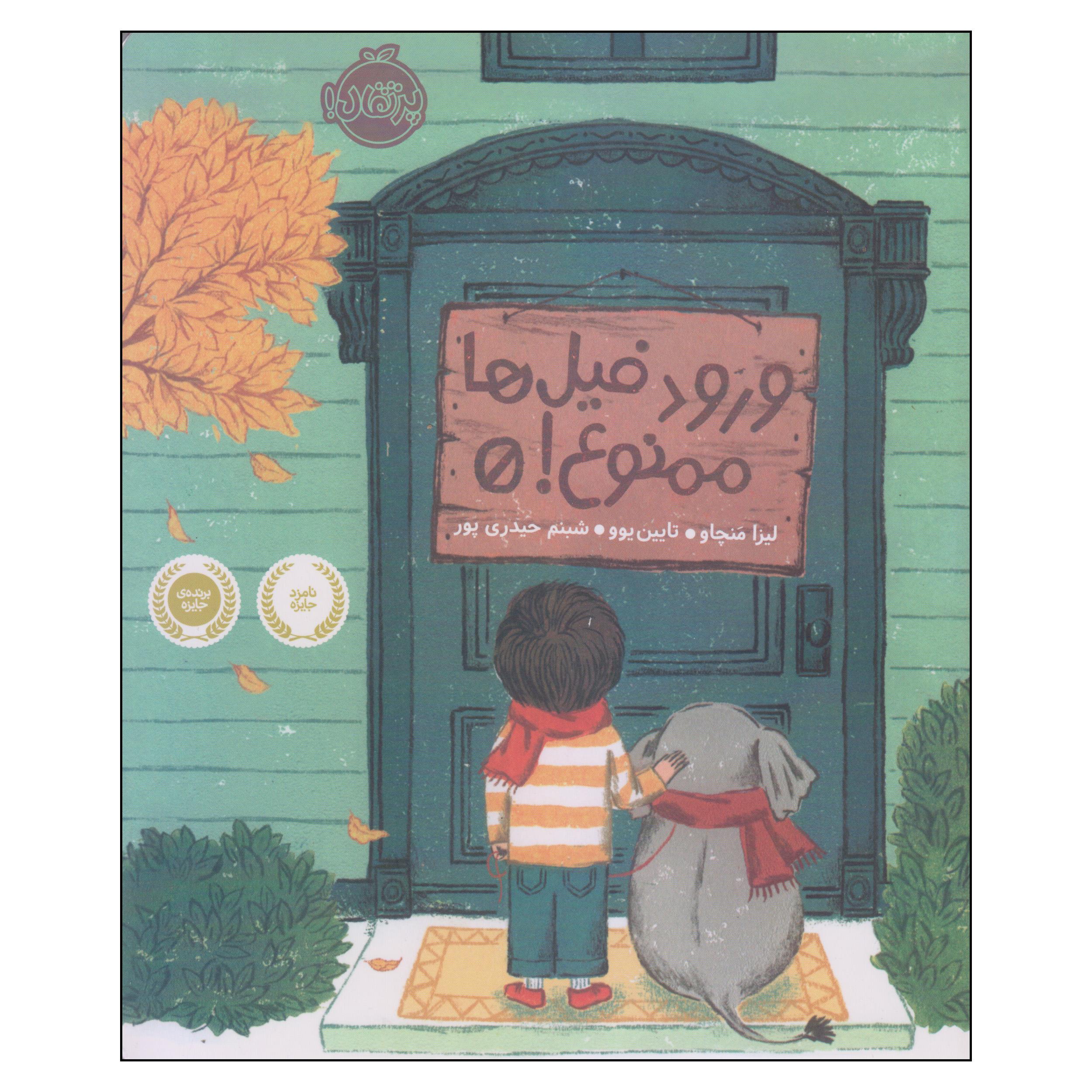 خرید                      کتاب ورود فیل ها ممنوع اثر لیزا منچاو و تایین یوو انتشارات پرتقال