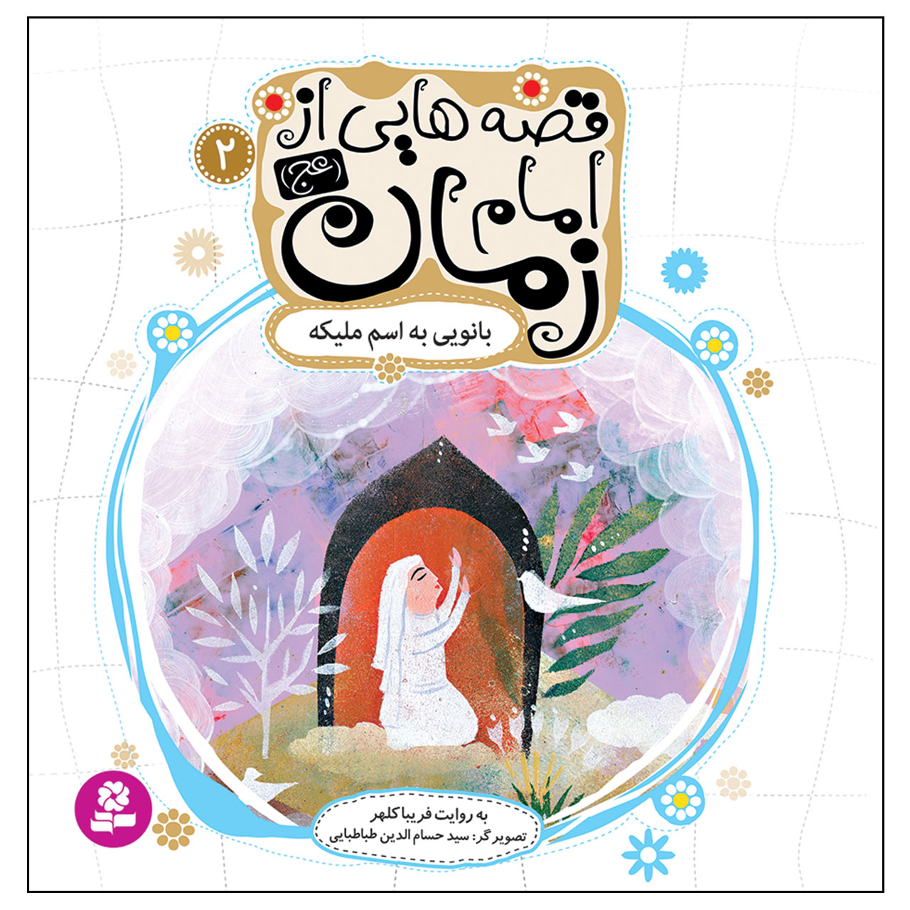 خرید                      کتاب قصه هایی از امام زمان (عج) 2 بانویی به اسم ملیکه اثر فریبا کلهر انتشارات قدیانی