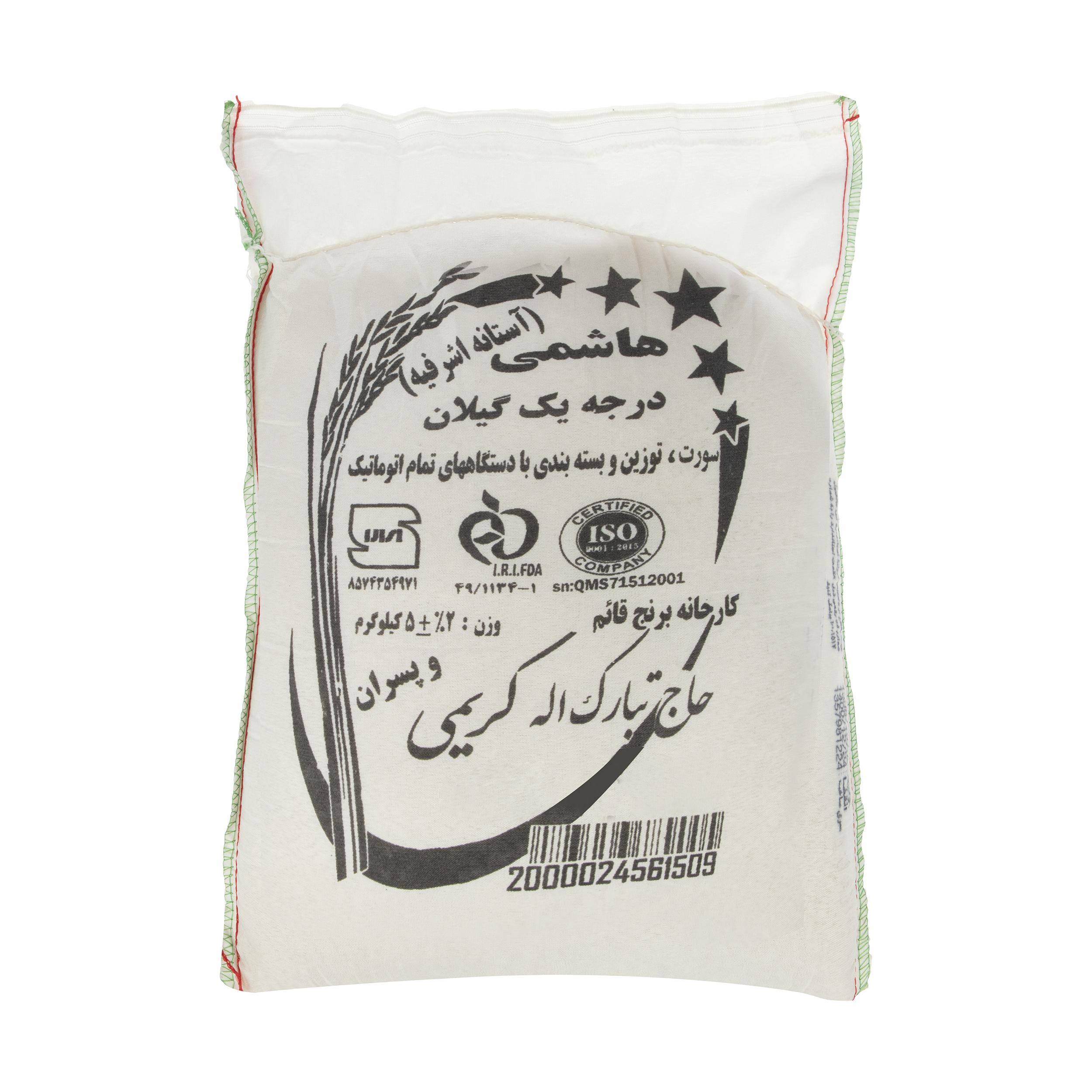 برنج هاشمی حاج تبارک الله کريمی - 5 کيلوگرم