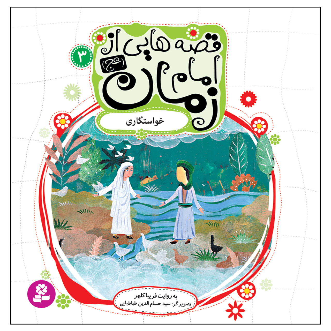 خرید                      کتاب قصه هایی از امام زمان (عج) 3 خواستگاری اثر فریبا کلهر انتشارات قدیانی