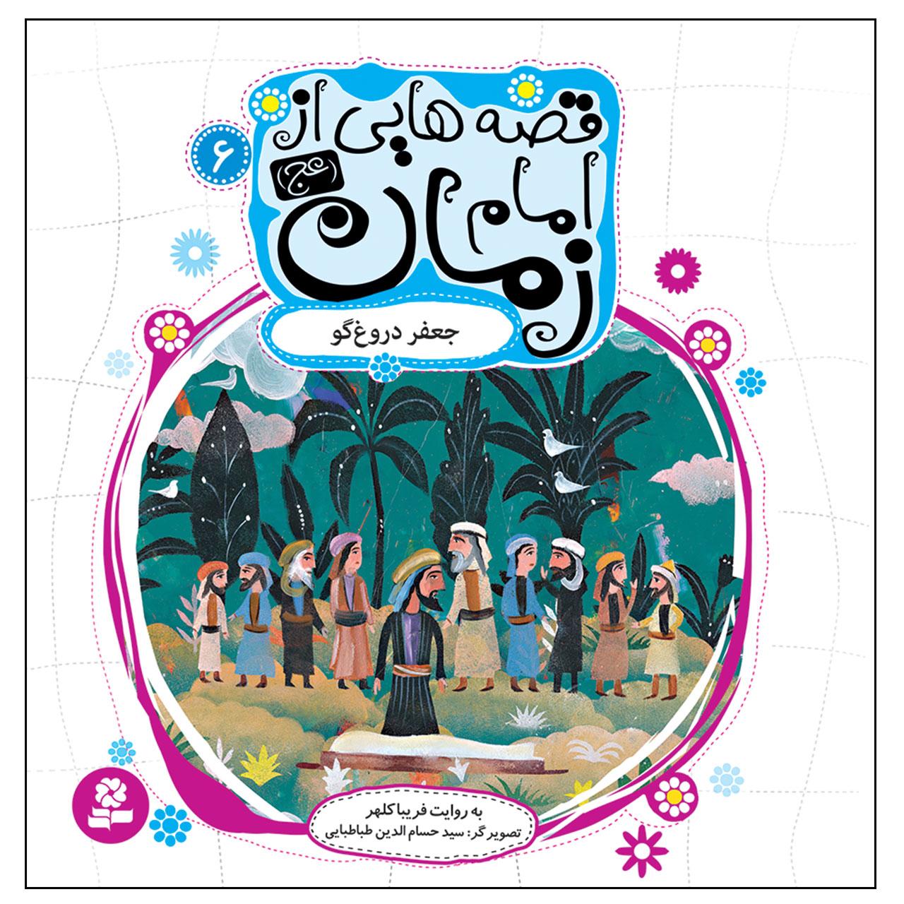 خرید                      کتاب قصه هایی از امام زمان (عج) 6 جعفر دروغگو اثر فریبا کلهر انتشارات قدیانی