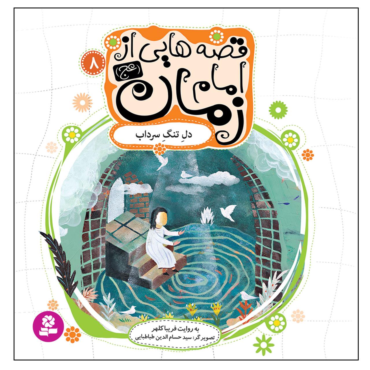خرید                      کتاب قصه هایی از امام زمان (عج) 8 دل تنگ سراب اثر فریبا کلهر انتشارات قدیانی