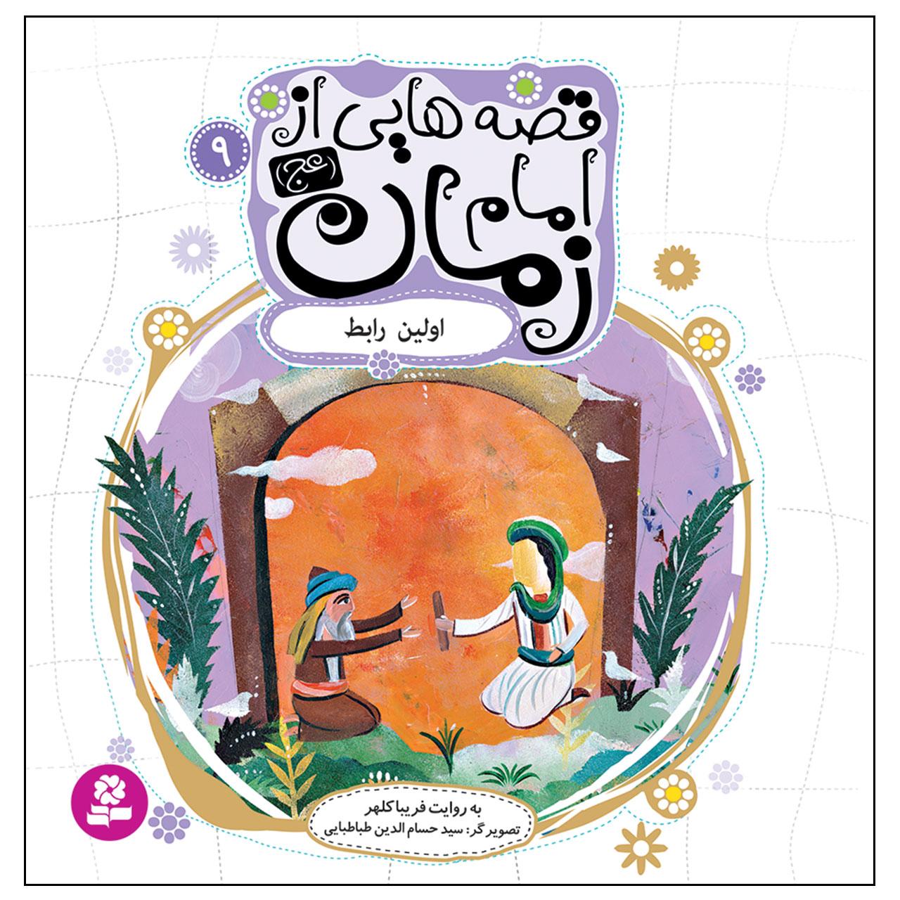 خرید                      کتاب قصه هایی از امام زمان (عج) 9 اولین رابط اثر فریبا کلهر انتشارات قدیانی