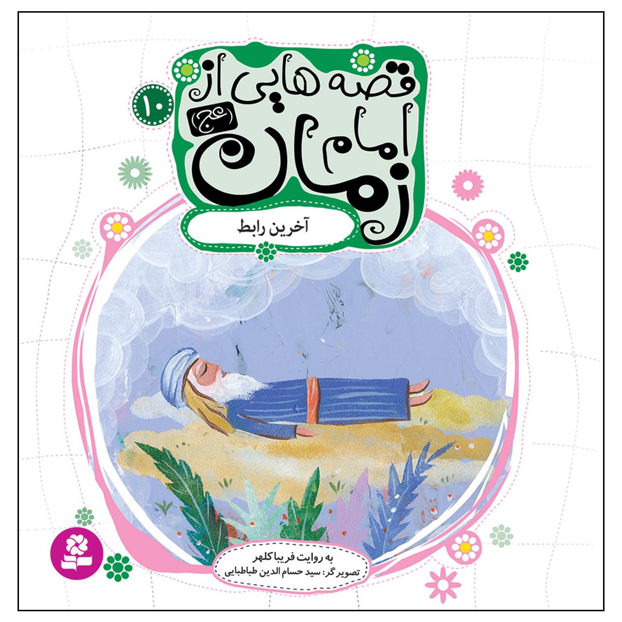خرید                      کتاب قصه هایی از امام زمان (عج) 10 آخرین رابط اثر فریبا کلهر انتشارات قدیانی