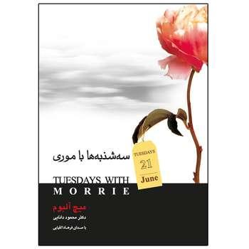 کتاب سه شنبه ها با موری اثر میچ آلبوم نشر صبح صادق
