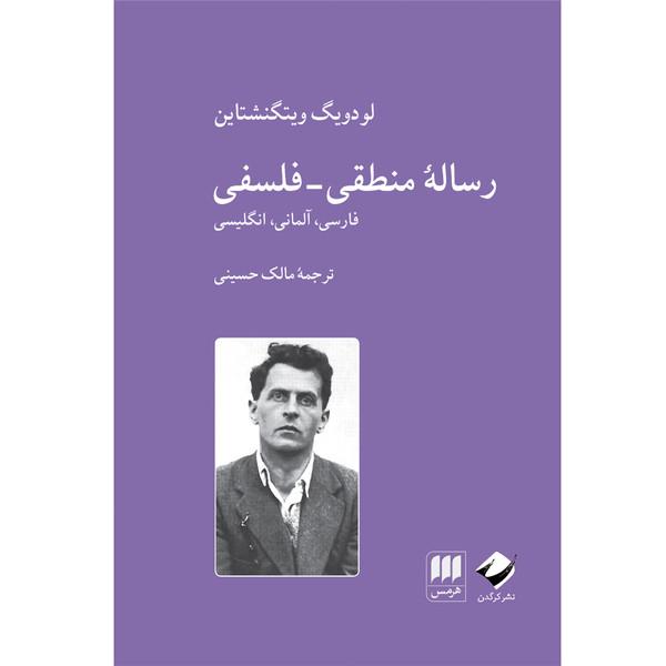 کتاب رساله منطقی-فلسفی اثر لودويگ ويتگنشتاين انتشارات هرمس
