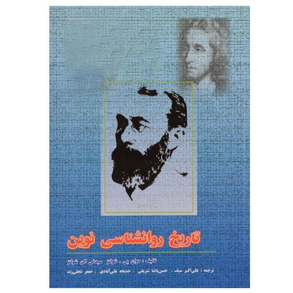 کتاب تاریخ روانشناسی نوین اثر دوان پی.شولتز و سیدنی الن شولتز نشر دوران