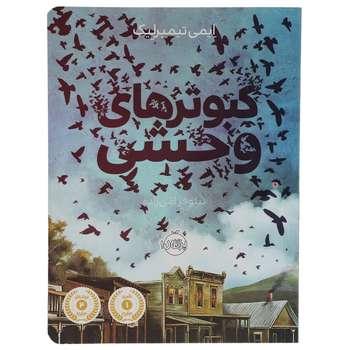 کتاب کبوترهای وحشی اثر ایمی تیمبرلیک