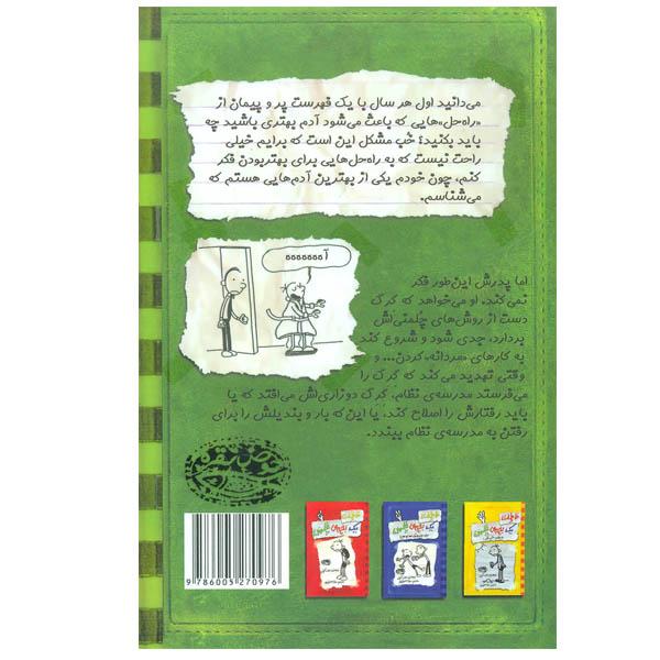 خرید                      کتاب خاطرات یک بچه ی چلمن اثر جف کینی انتشارات حوض نقره