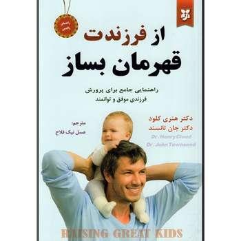 کتاب از فرزندت قهرمان بساز اثر دکتر هنری کلود و دکتر جان تانسند انتشارات نیک فرجام