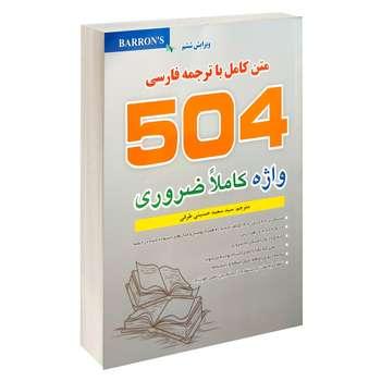 کتاب 504 واژه کاملا ضروری (تصویری) اثر جمعی از نویسندگان نشر علم و دانش