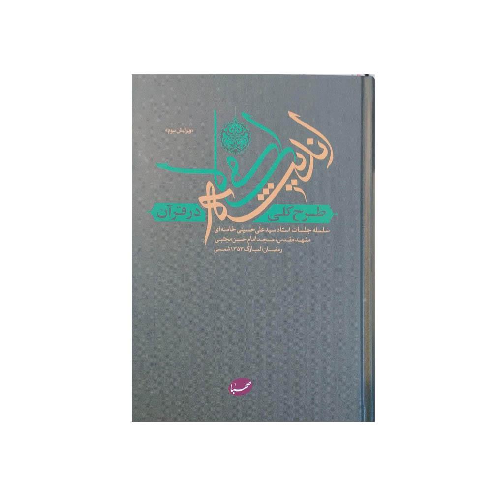 کتاب طرح کلی اندیشه اسلامی در قرآن اثر سید علی حسینی خامنه ای نشر صهبا